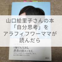 山口絵里子の本:アラフィフワーママの私が読んで得た特大の気づきとは?