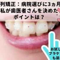 40代からの歯列矯正#4:病院選びに3ヵ月!私が歯医者を決めたポイントは?