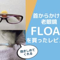 首からかける老眼鏡FLOAT(フロート)を買ってみたレビュー!可愛く抱きしめてくれる愛着の1本って?