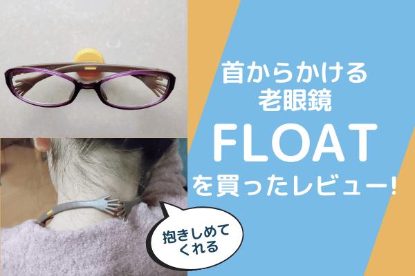 老眼鏡FLOAT